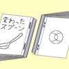 遊び3.ショート・ショート(短編小説)