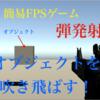 Unity 弾を打ってオブジェクトを飛ばす簡易FPSゲームを作ってみよう。 Unity学習25