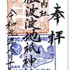 佐波波地祇神社の御朱印(北茨城市)〜テンシン、ザワワ、サワワ、ホヤホヤ〜 奥の細道、R6を北上❹