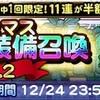 【連勝!】クリスマス全体大回復ラッキーガチャ 第46回ガチャ報告 FFRK