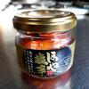 北海道の珍味?ホヤの塩辛って知ってますか?