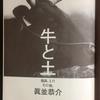 眞並恭介『牛と土』 ※2015年講談社ノンフィクション賞