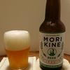 麦酒礼賛62 - モリキネビール ~石見麦酒
