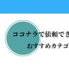 【全てネットで完結】ココナラで依頼できるおすすめカテゴリー8選!!