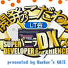 開発のこだわり LT会〜Super Developer Experience〜