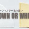 コーヒーフィルターの色の違い。白と茶色どちらがいい?実験してみた