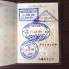 【第2話】アライバルビザでインドへ入国@コルカタ