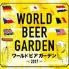 世界各国のビールが楽しめる「 World Beer Garden 2017 」を初開催!