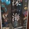 デメニギスを見に深海展、国立科学博物館に行ってみた。ポーラー・ジャイガンティズムすごい。(台東区上野公園)