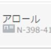 【S1シングル最高最終2016】エレキシードとイーブイバトン【サンムーン】