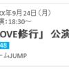 チームJUMP 1st 「LOVE修行」公演