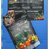不足しがちな野菜やフルーツの栄養丸ごと摂取☆クレンズダイエット