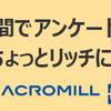 【評判】オススメを勝手に紹介 〜スキマ時間はマクロミルで稼ごう!〜