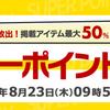 こんなのあり!?期間限定楽天ポイント50%還元商品大集合!!