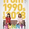 【映画】SUNNY 強い気持ち・強い愛