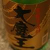『大魔王』革新の蔵で造られる、黄麹仕込みの芋焼酎。さて、その味わいは?