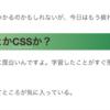 HTML&CSS 学習(3)