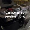 FUJIFILM X100F用のアクセサリーを2つ購入してみたのでレビューします!