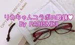 パリミキとリカちゃんがコラボした大人可愛いメガネがあるよ♥