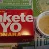 カケテミーヨのカルボナーラを優待券を使って食べました