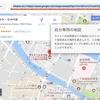 ブログの中にグーグルマップを表示させる