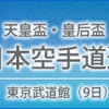 天皇盃・皇后盃 第45回全日本空手道選手権大会|結果について