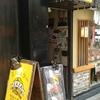 三茶カリーZAZA 三軒茶屋