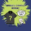 【ソフテニ・タイムズ】『顧問など!』コラボウェア新作完成!