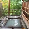 源泉にごりゆの宿 渓雲閣 @栃木県塩原新湯温泉