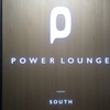 羽田空港第1ターミナル POWER LOUNGE SOUTH(カード会社ラウンジ) レポート