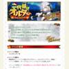 【FGO感想】2代目はオルタちゃん!~2016クリスマス~予告:開催は11月下旬らしいよ、あれクリスマス?