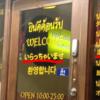 タイ生活のツッコミ集