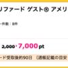 【ポイントUP中】ハピタスでSPGアメックスカード発行すると7000ハピタスポイント!