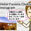 Hotel Foresta Chokai Instagram♪「皆様のフォロー募集中♪」
