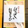 とり松 季節限定「網野名物ばらずしと紅蟹ちらし」のお弁当。京都伊勢丹店で購入