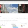 個人サイトお髭処20周年