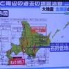 北海道地震 停電続く