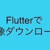 Flutterで画像のダウンロード