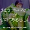 693食目「おばけキャベツが札幌にあるらしい」札幌大球甘藍という名の10kgを超えるキャベツ