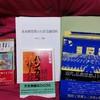 東亜連盟期の石原莞爾と霊術家石川清浦ーークリントン・ゴダール「日蓮主義と日本主義との衝突」『近代の仏教思想と日本主義』(法藏館)を読んでーー
