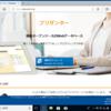 仮想環境にプリザンターをインストールしてみる~Windows10-プリザンター本体インストール~