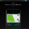 「iPhone 7&Apple Pay」で、ぐっと快適になりそうなロングラン