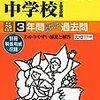 鎌倉女学院中学校高等学校のオーケストラ定期演奏会が明日3/20に開催されます(*´▽`*)