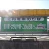 シリーズ土佐の駅(129)北内駅(とさでん交通伊野線)