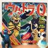 朝日ソノラマ/ソノシート「ウルトラQ」(恐怖の死闘!ナメゴン対ゴメス)