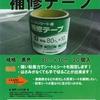 黒色防草シート「ルンルンシート」の補修テープ!