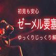 【FF14】ゼーメル要塞攻略!ゆっくりじっくり解説動画(2018)