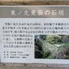 金沢城最古の石垣。