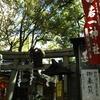 京都、若一神社に参拝