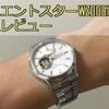 【購入レビュー】オリエントスターWZ0051DAは機械式が初めての社会人におすすめの腕時計!
